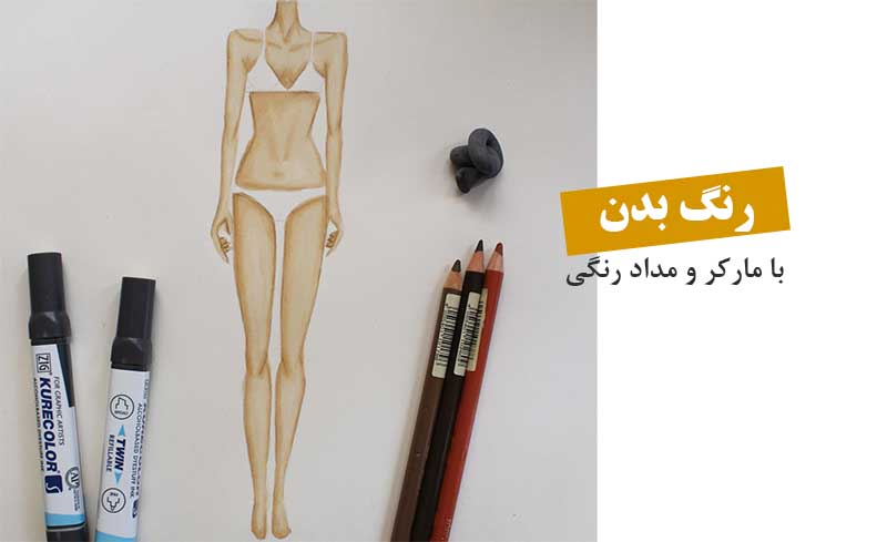 A step by step tutorial on how to color fashion figures skin with markets and colored pencils.